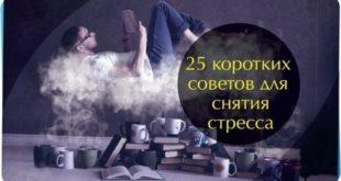 25 коротких советов для снятия стресса1
