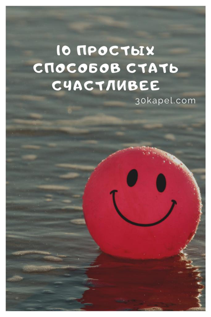 10 простых способов стать счастливее