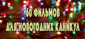 60 фильмов для новогодних каникул