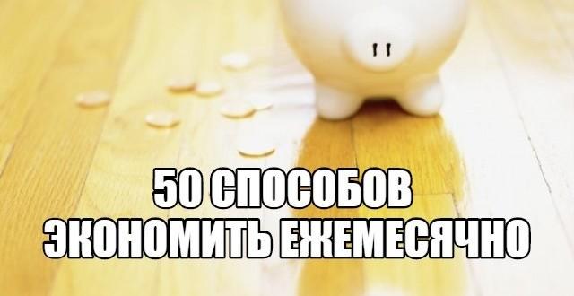 50 способов экономить деньги каждый месяц