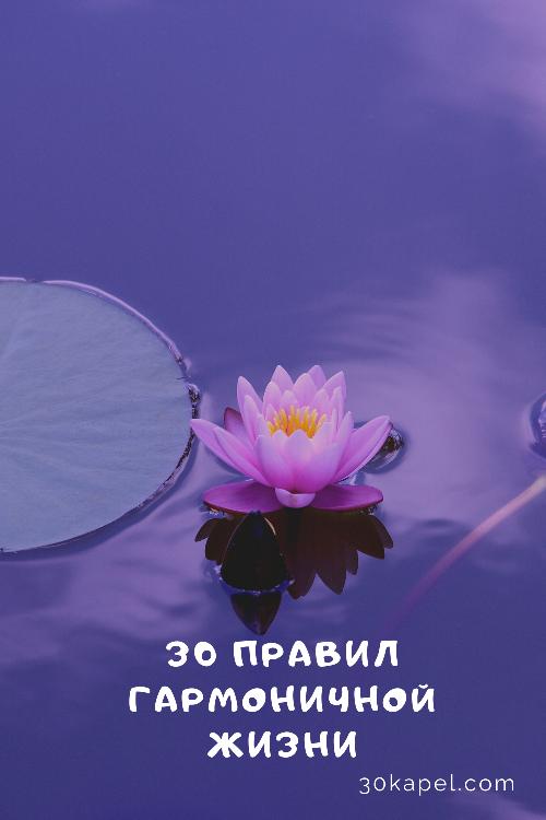 30 правил гармоничной жизни