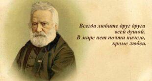 Виктор Гюго — 20 гениальных высказываний