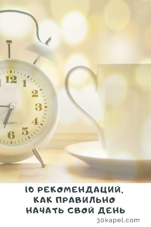 10 рекомендаций, как правильно начать свой день