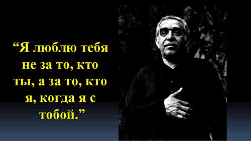 Цитаты Гарсиа Маркеса, которые стали афоризмами