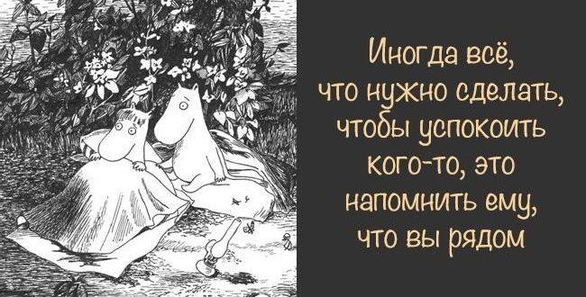 Правила жизни муми-троллей, которые пригодятся каждому!
