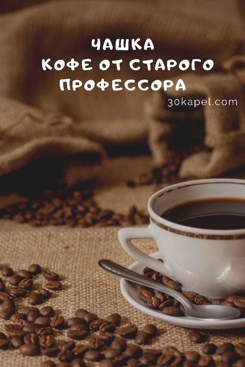 Чашка кофе от старого профессора