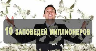 10 заповедей миллионеров