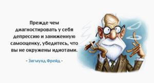 25 кратких цитат Зигмунда Фрейда о нас и нашей жизни