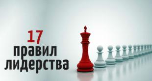 17 правил лидерства