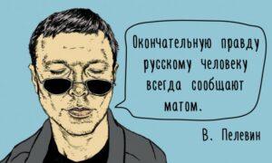 25 колючих цитат Виктора Пелевина!