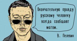 25 колючих цитат Виктора Пелевина