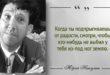 Юрий Никулин и его правила жизни! Живите веселей2