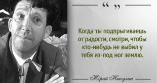 Юрий Никулин и его правила жизни! Живите веселей