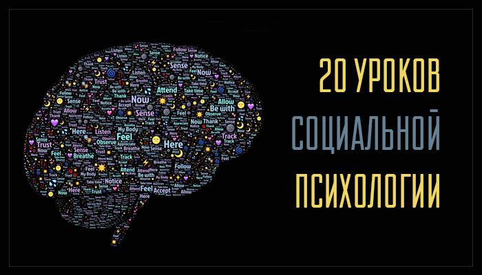 20 уроков социальной психологии, которые пригодятся каждому
