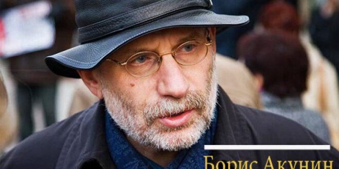 Борис Акунин и его правда жизни