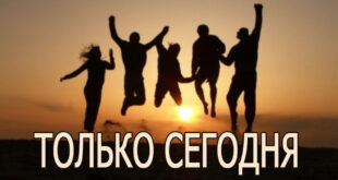 Только сегодня - настрой на каждый день счастливой жизни