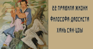 22 правила-жизни-философа-даосиста-Хань-Сян-Цзы