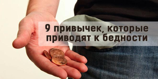 9 привычек, которые приводят к бедности