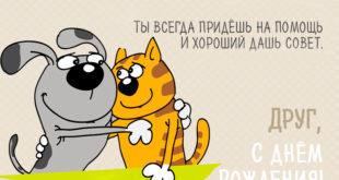 Приятно другу подарить открытку в День Рождения!
