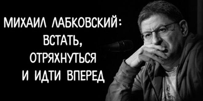 Михаил Лабковский: встать, отряхнуться и идти вперед