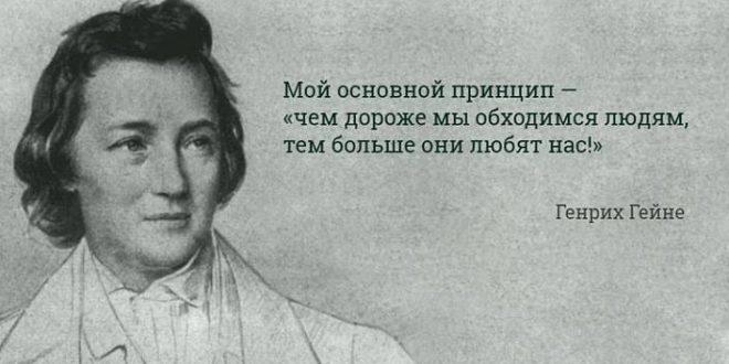 13 не лишенных цинизма мыслей Генриха Гейне