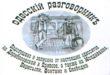Подслушано на Дерибасовской и Привозе. Одесский разговорник