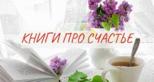Как стать счастливее. 22 книги