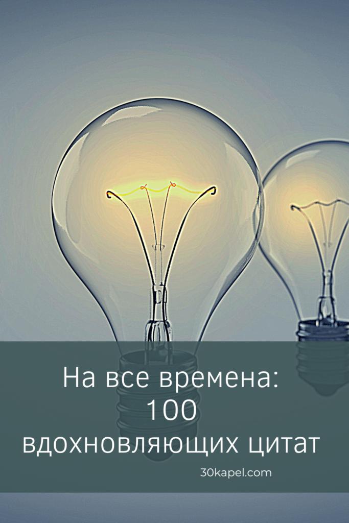 На все времена: 100 вдохновляющих цитат