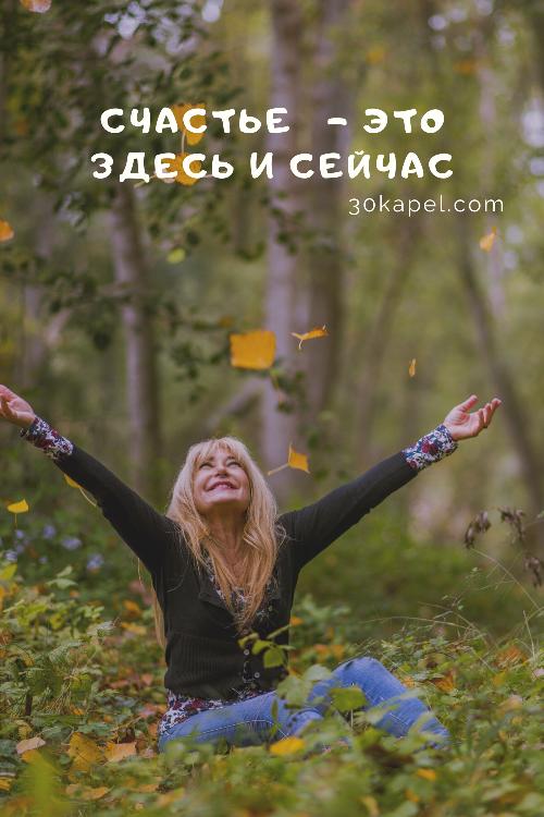 Счастье – это ЗДЕСЬ И СЕЙЧАС