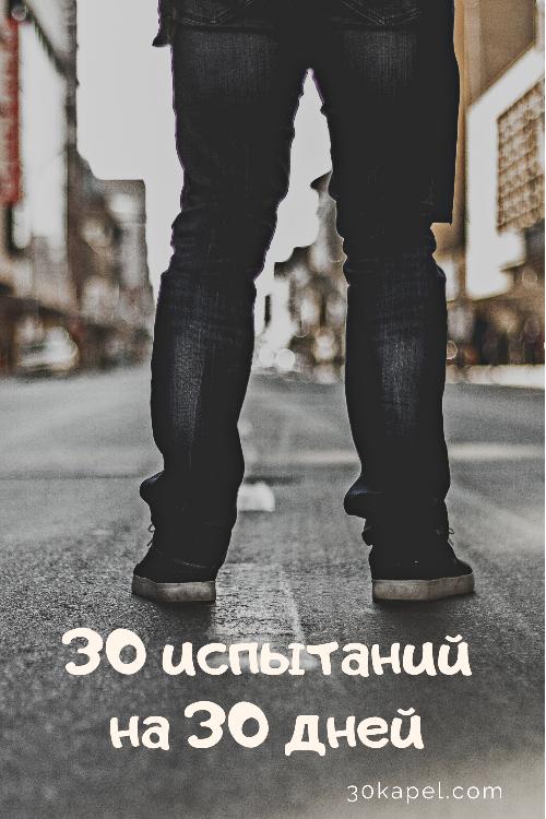 30 испытаний на 30 дней