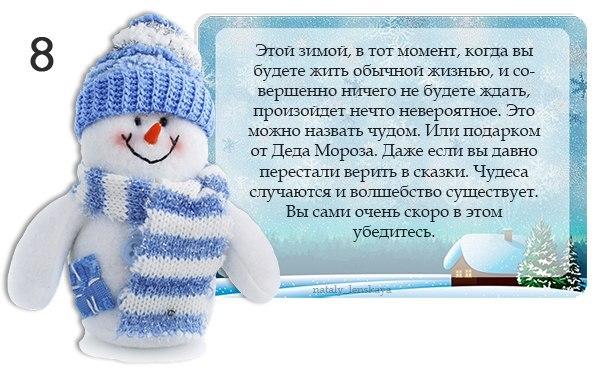 Веселые снеговики. Забавный зимний тест