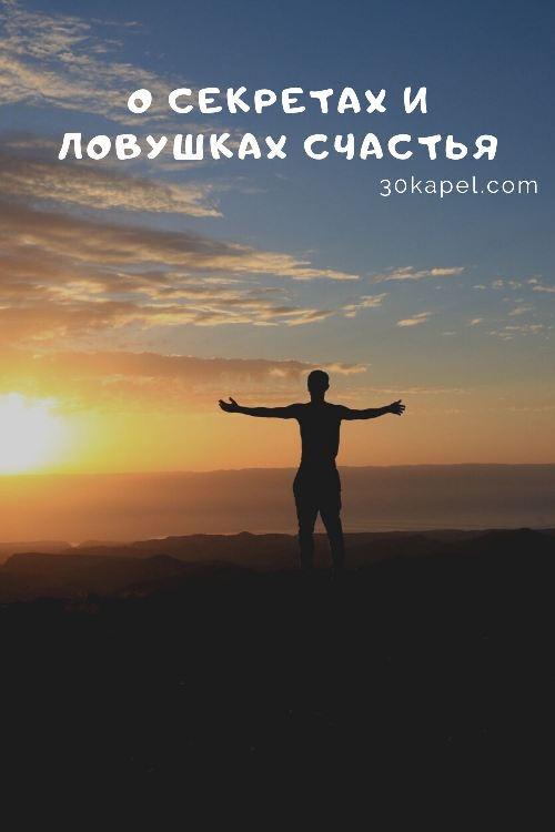 О секретах и ловушках счастья