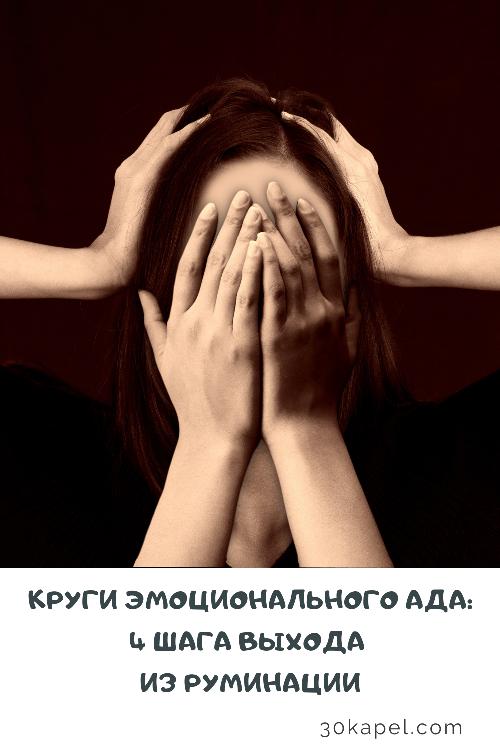 Круги эмоционального ада: 4 шага выхода из руминации